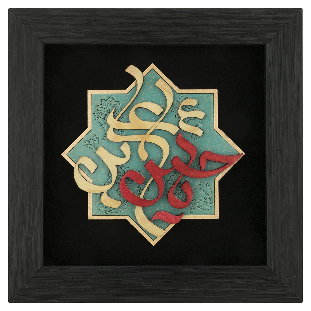 خرید                       تابلو معرق هُم آدیس طرح خوشنويسي یا حسین بن علی (ع) کد TJa 104