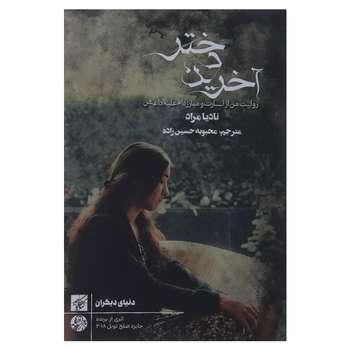 کتاب آخرین دختر اثر نادیا مراد نشر کتاب کوچه
