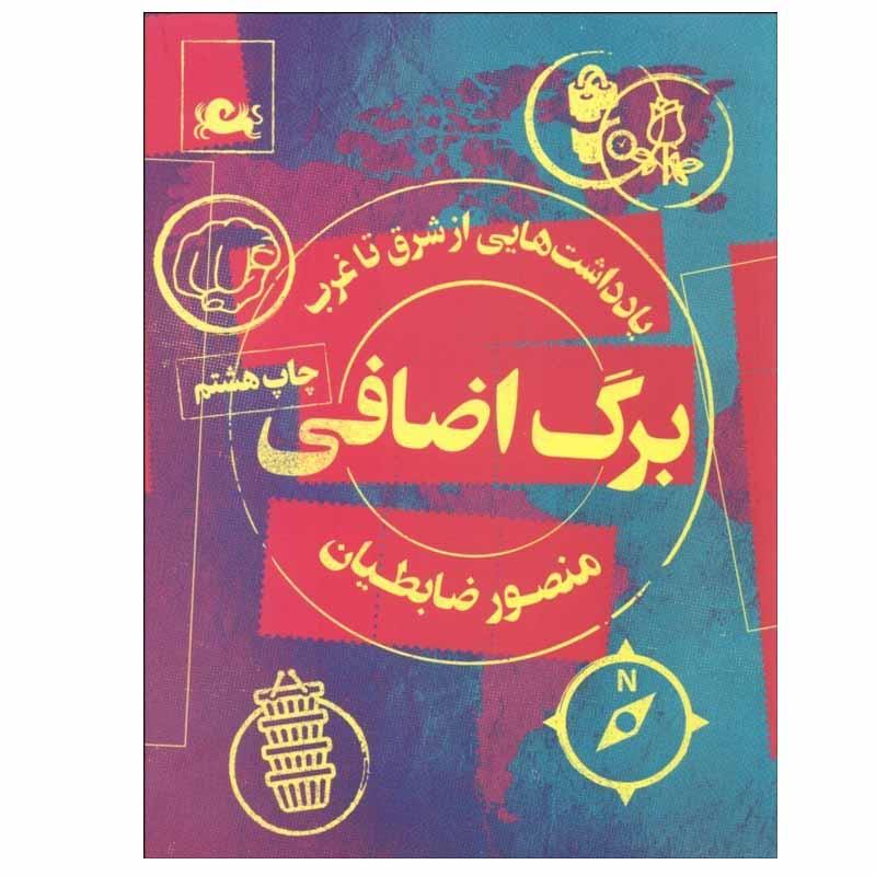 کتاب برگ اضافی اثر منصور ضابطیان نشر مثلث