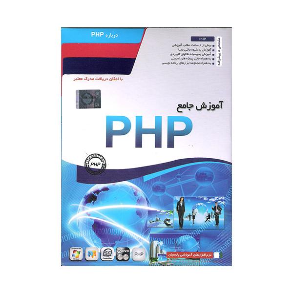 آموزش جامع PHP نشر پارسیان