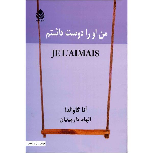 کتاب من او را دوست داشتم اثر آنا گاوالدا