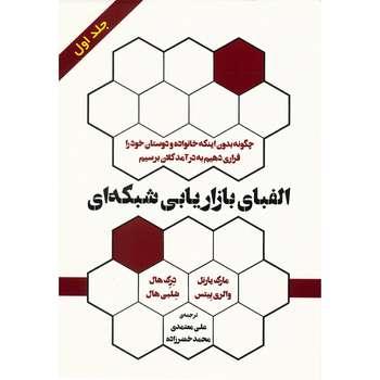 کتاب الفبای بازاریابی شبکه ای اثر مارک یارنل - جلد اول