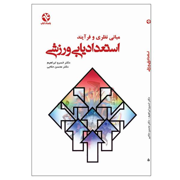 کتاب استعدادیابی ورزشی اثر دکتر خسرو ابراهیم انتشارات بامداد کتاب