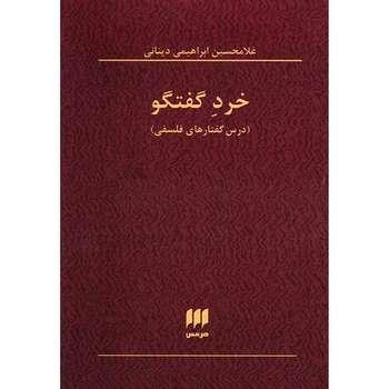 کتاب خرد گفتگو اثر غلامحسین ابراهیمی دینانی