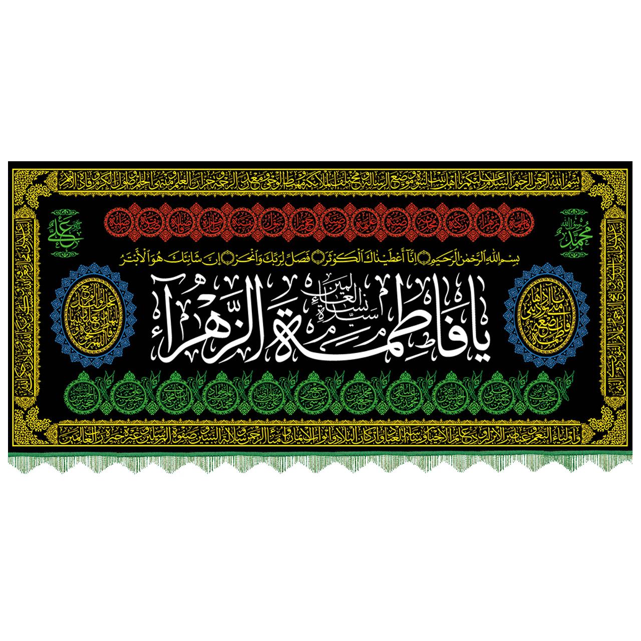 عکس پرچم و کتیبه فاطمیه کد 97 طرح شمسه (یا فاطمة الزهرا) 3 متری