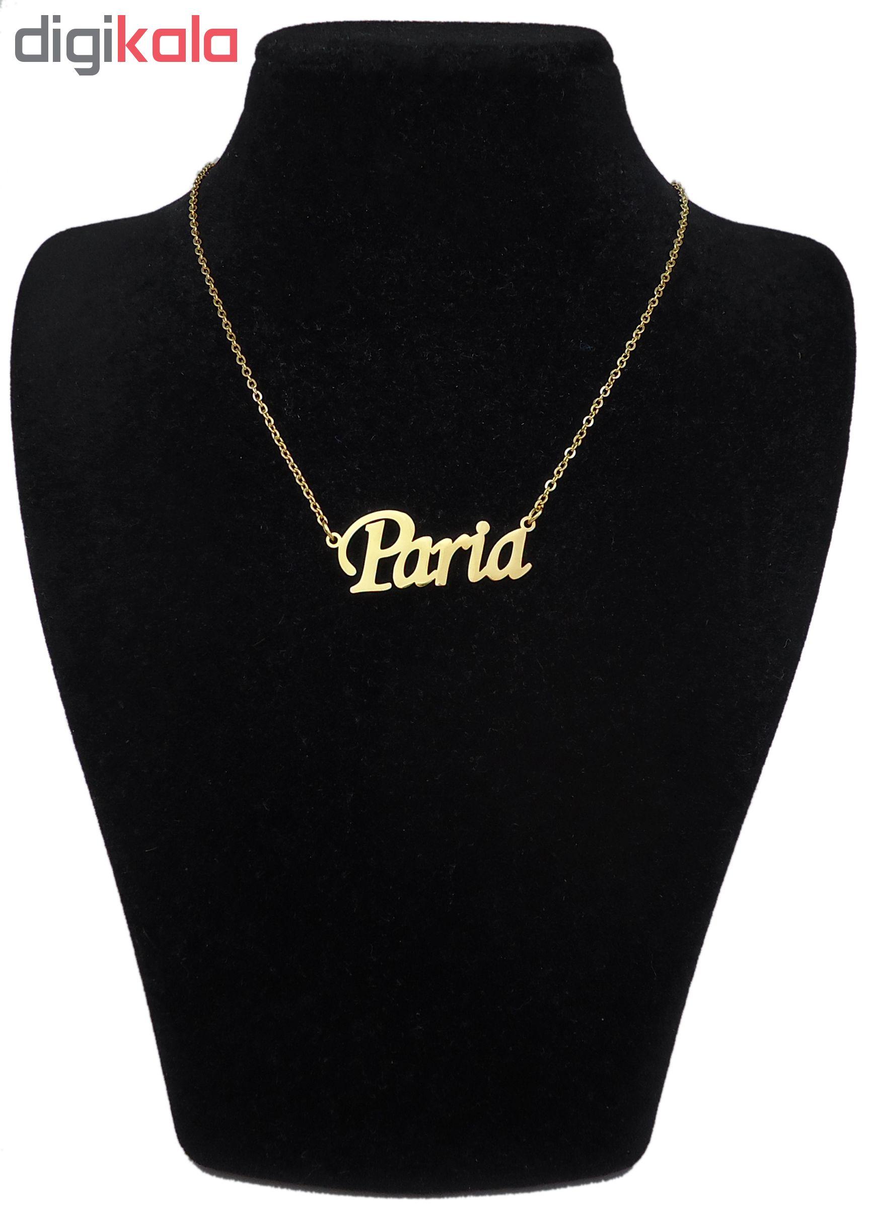 گردنبند آی جواهر طرح اسم پریا کد 1100107GE