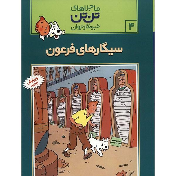 خرید                      کتاب سیگارهای فرعون، ماجراهای تن تن خبرنگار جوان 4 اثر هرژه