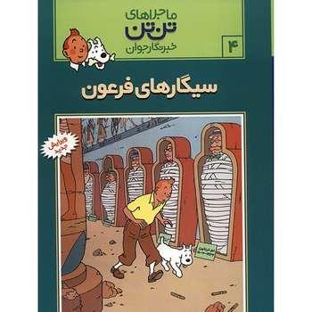 کتاب سیگارهای فرعون، ماجراهای تن تن خبرنگار جوان 4 اثر هرژه