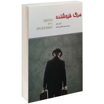 کتاب مرگ فروشنده اثر آرتور میلر نشر نیک فرجام