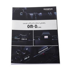 کتاب راهنمای استفاده کنندگان دوربین Olympus OM-D/E-M5