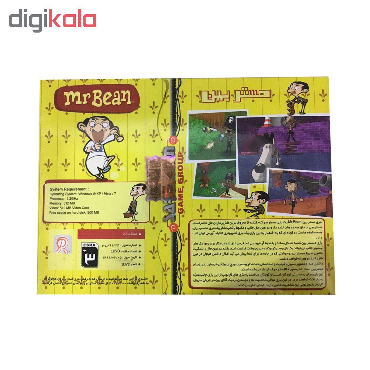 خرید اینترنتی بازی مستر بین مخصوص Pc اورجینال