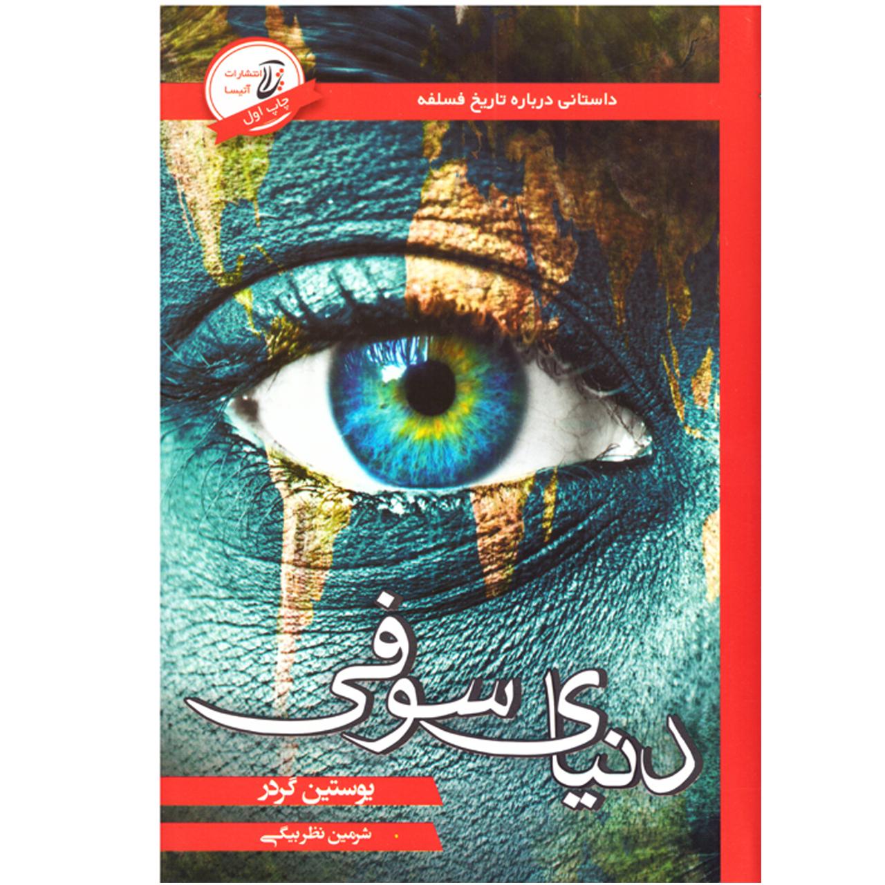کتاب رمان دنیای سوفی اثر یوستین گردر نشر آتیسا
