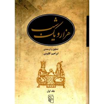 کتاب هزار و یک شب اثر ابراهیم اقلیدی - پنج جلدی