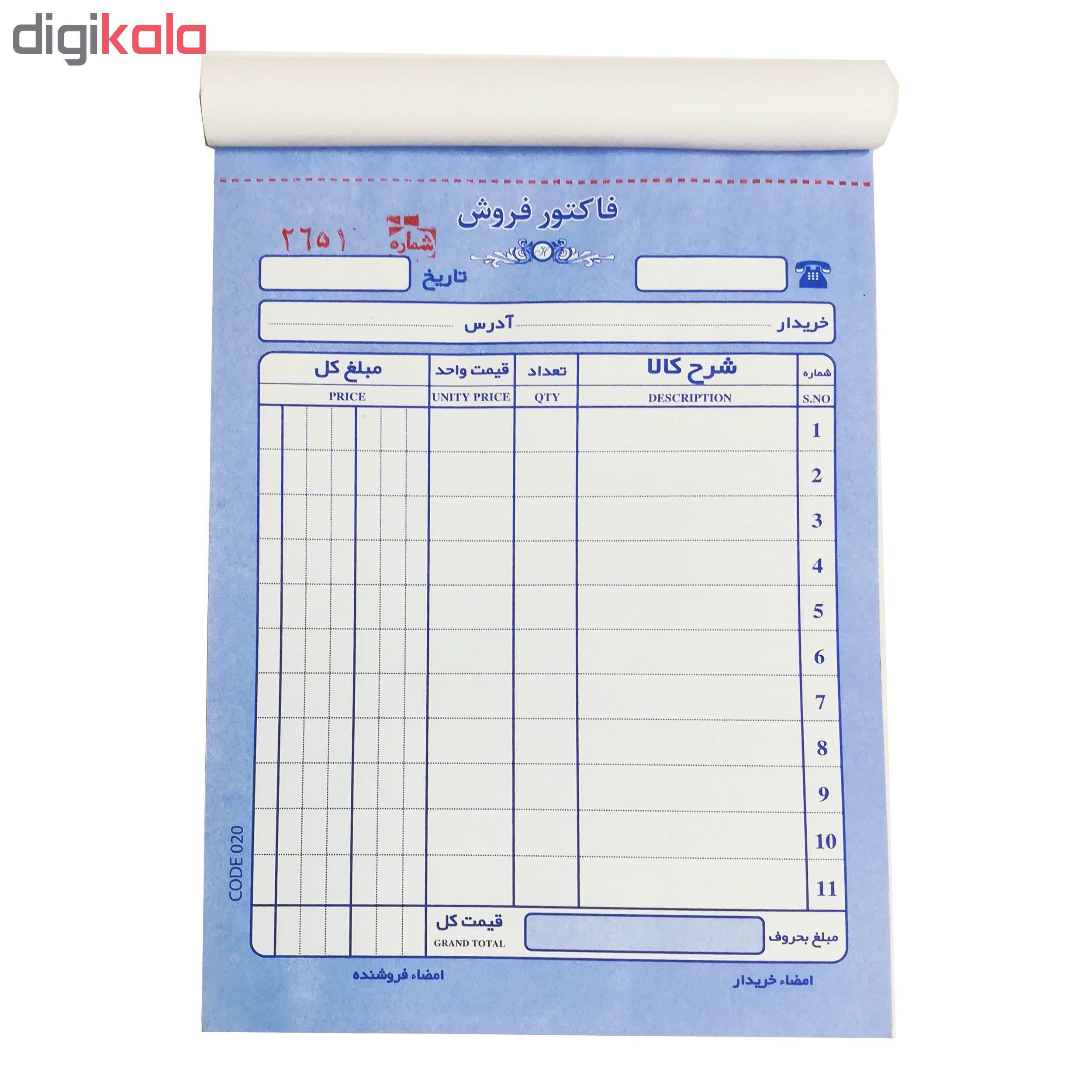 فاکتور فروش مدل 3205  کد 020  بسته 5 عددی
