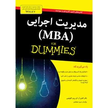 کتاب مدیریت اجرایی (MBA) دامیز اثر دکتر کتلین آر. الن، پیتر اکونومی چاپ دوم