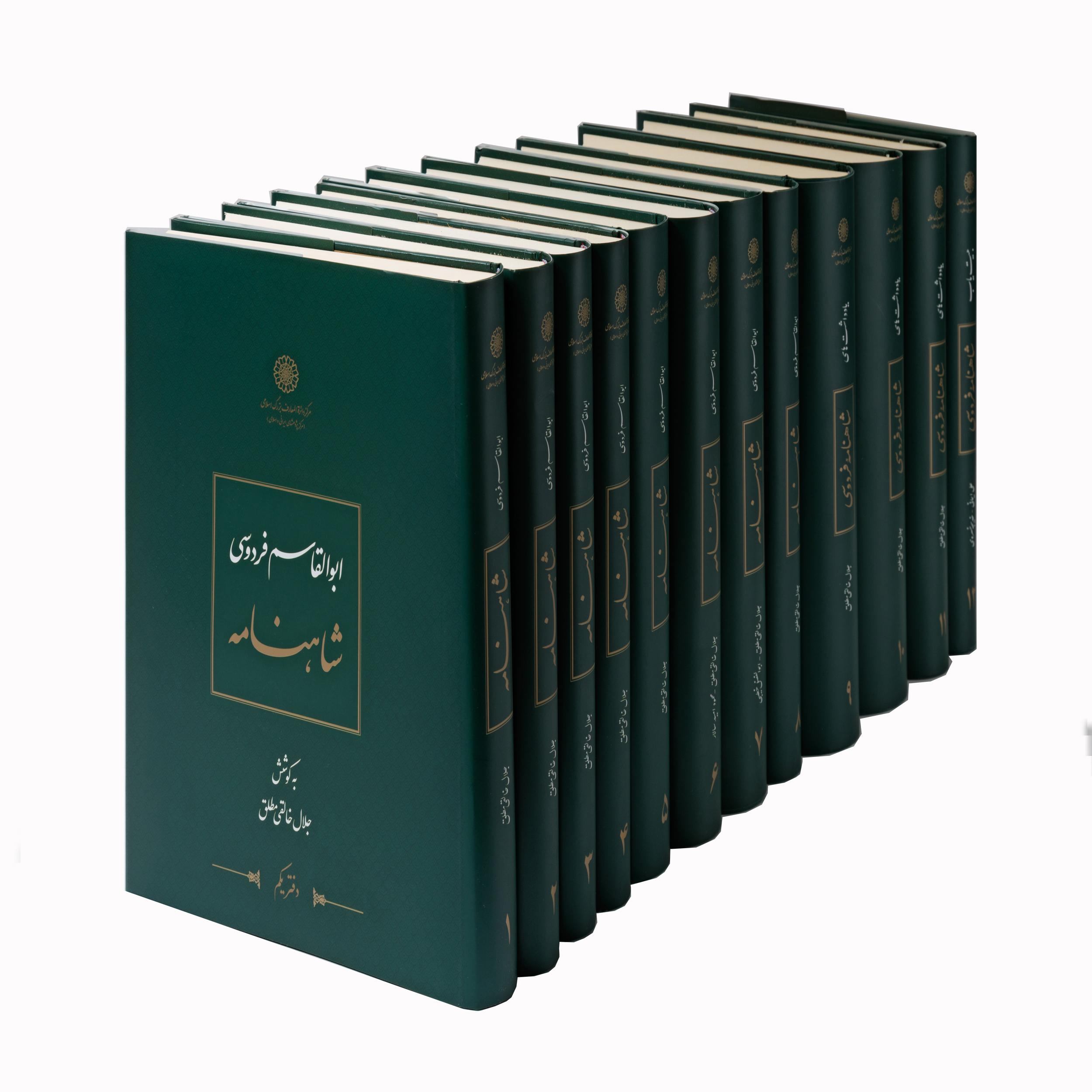 کتاب شاهنامه انتشارات مرکز دائرة المعارف بزرگ اسلامی (12جلد)