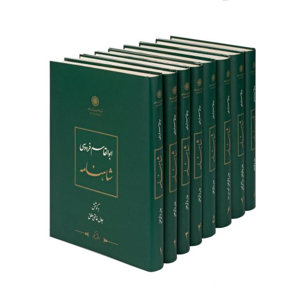 کتاب شاهنامه انتشارات مرکز دائرة المعارف بزرگ اسلامی 8 جلدی