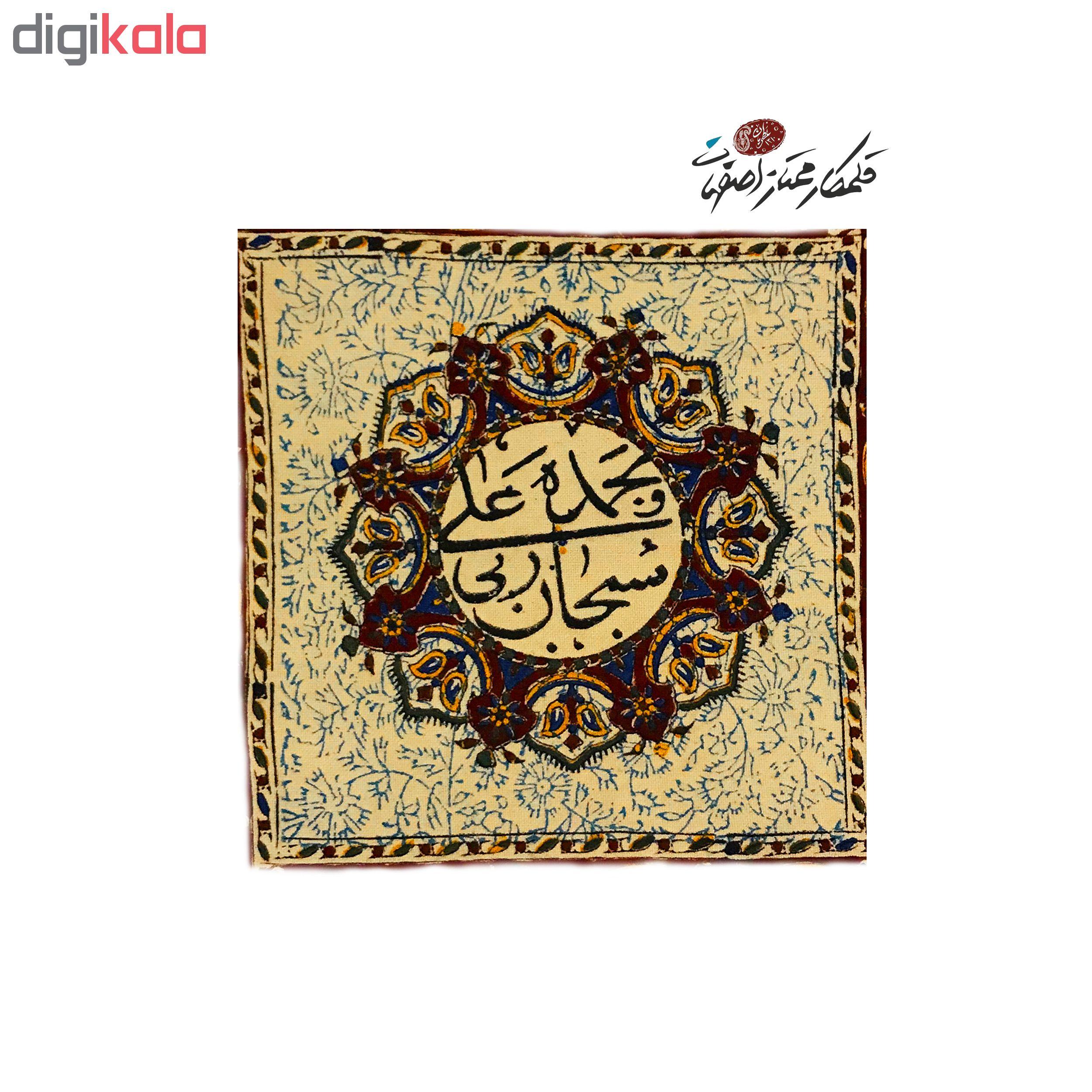رومیزی قلمکار ممتاز اصفهان اثر عطريان طرح سبحان الله مدل G91سایز 30*30 سانتی متر
