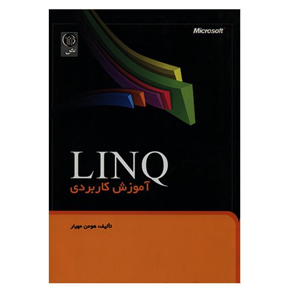 کتاب آموزش کاربردي LINQ اثر هومن مهيار انتشارات نص