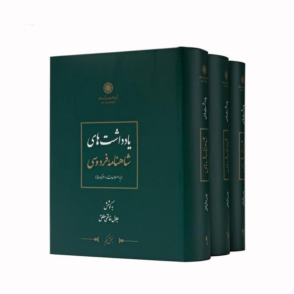کتاب یادداشتهای شاهنامه انتشارات مرکز دائرة المعارف بزرگ اسلامی 3 جلدی