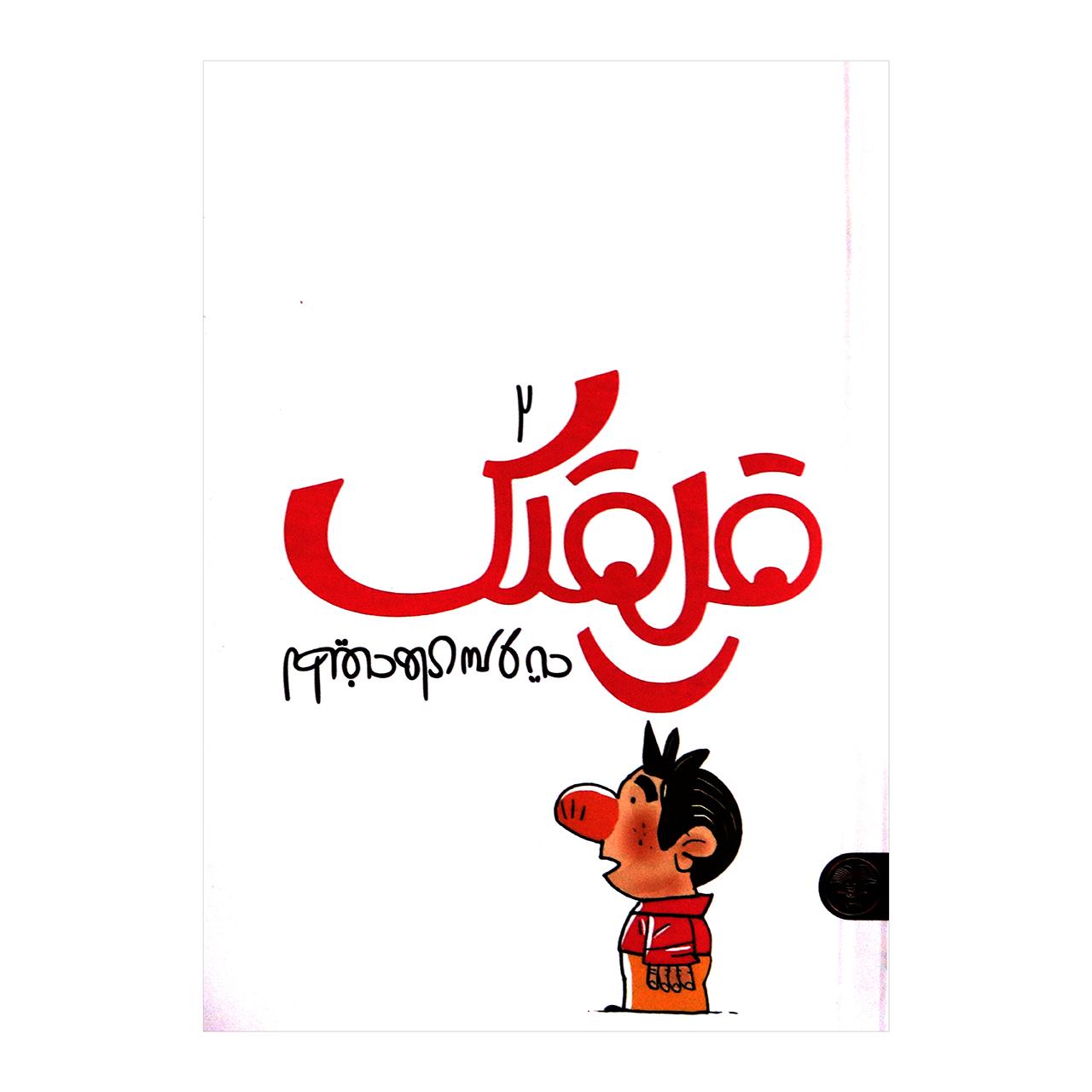 خرید                      کتاب قلقلک 2 لطیفه های سر و ته اثر نرگس جاجرودی از انتشارات کتاب پارک