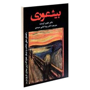 کتاب بیشعوری اثر خاویر کرمنت انتشارات ایرمان