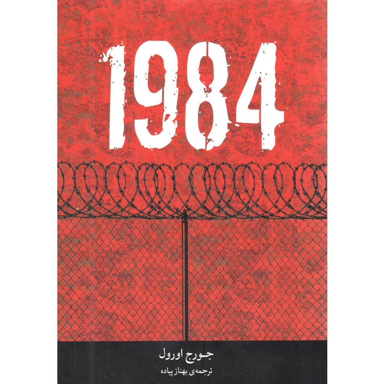 خرید                      کتاب 1984 اثر جورج اورول انتشارات راه معاصر