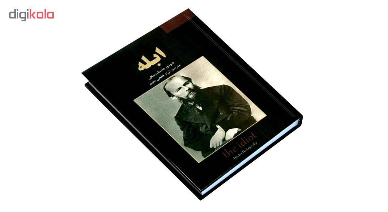 کتاب ابله اثر فئودو داستایوفسکی انتشارت نیک فرجام main 1 2