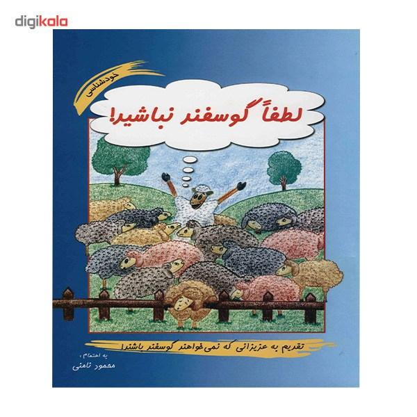 کتاب لطفا گوسفند نباشید اثر محمود نامنی