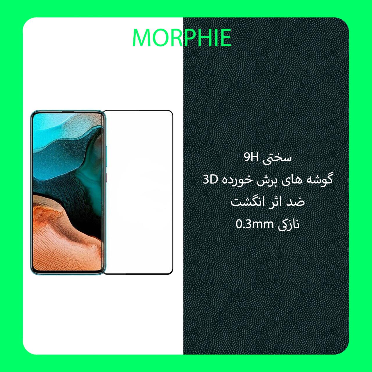 محافظ صفحه نمایش مورفی مدل GL3_3 مناسب برای گوشی موبایل شیائومی Poco F2 بسته 3 عددی