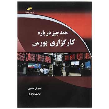 کتاب همه چیز درباره کارگزاری بورس اثر مینوش حسینی نشر دیباگران تهران