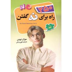 کتاب 250 راه برای نه گفتن اثر سوزان نیومن انتشارات ریواس