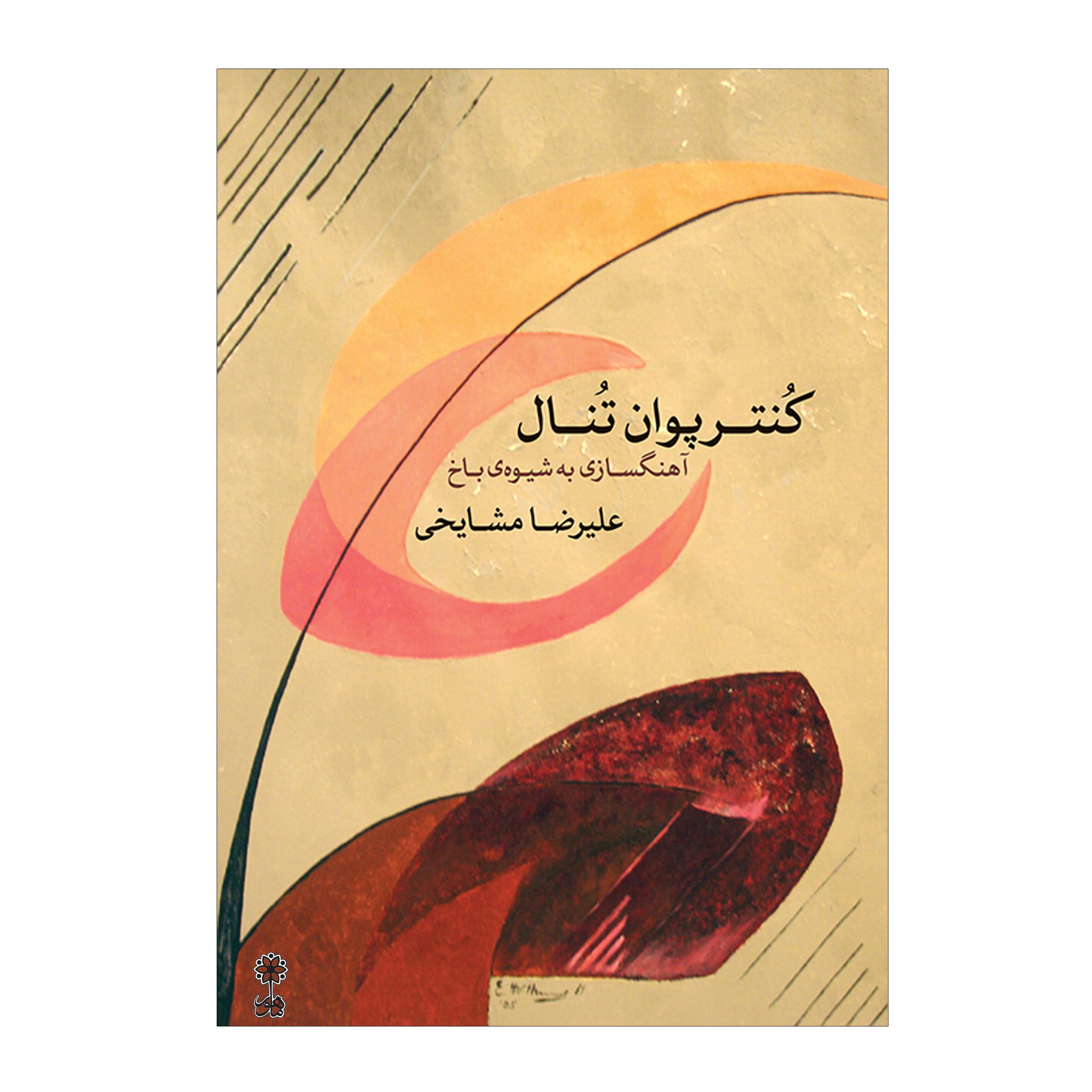 خرید                      کتاب کنترپوان تنال آهنگسازی به شیوه باخ اثر علیرضا مشایخی انتشارات ماهور