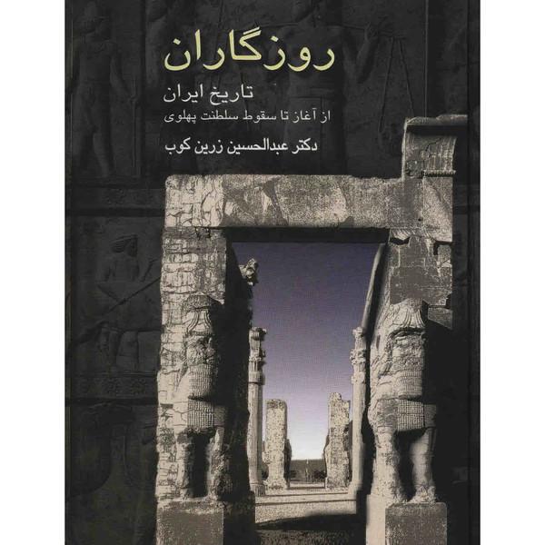 کتاب روزگاران اثر عبدالحسین زرین کوب