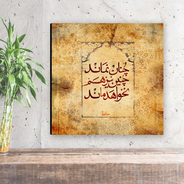 تابلو شاسی طرح شعر حافظ کد ET215
