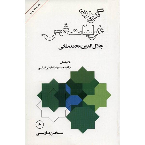 کتاب گزیده غزلیات شمس - مولانا جلال الدین محمد بلخی