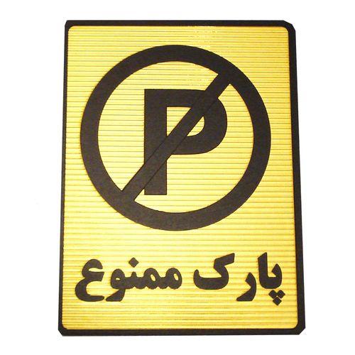تابلوی پارک ممنوع مدل LT700
