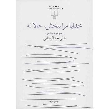 کتاب خدایا مرا ببخش حالا نه اثر علی عبدالرضایی