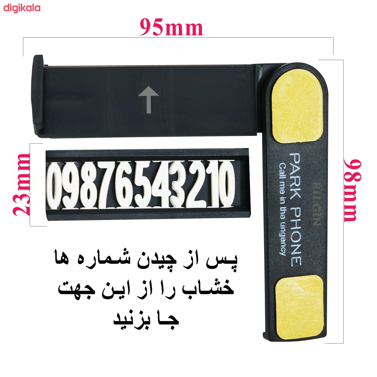 شماره تلفن مخصوص پارک خودرو بیلگین مدل KH-4n main 1 5