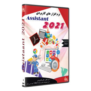 مجموعه نرم افزار های کاربردی ASSISTANT 2021 نشر پدیا