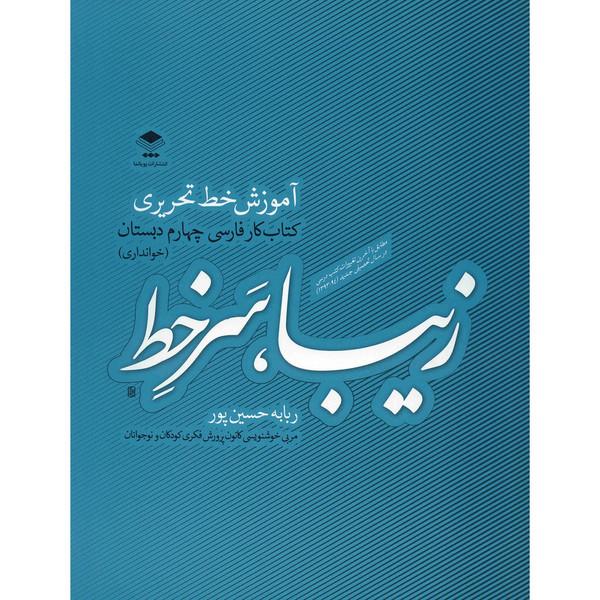 کتاب زیبا، سرخط، آموزش خط تحریری کتاب کار فارسی چهارم دبستان اثر ربابه حسین پور
