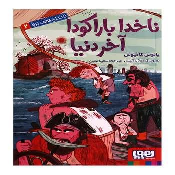 کتاب ناخدا باراکودا آخر دنیا اثر یانوس کامپوس انتشارات هوپا