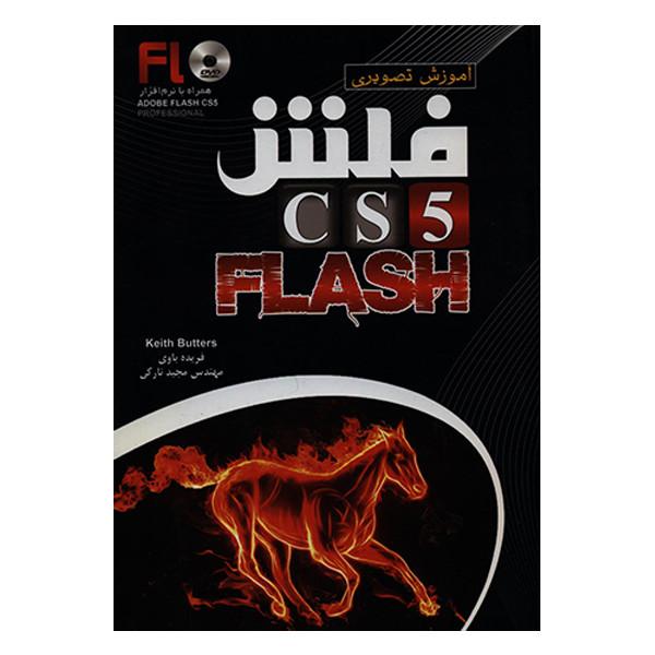 کتاب آموزش تصویری فلش FLASH CS5 اثر Keith Butters انتشارات عابد
