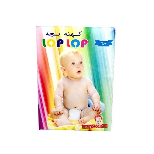 کهنه بچه لوپ لوپ مدل Baby بسته 5 عددی