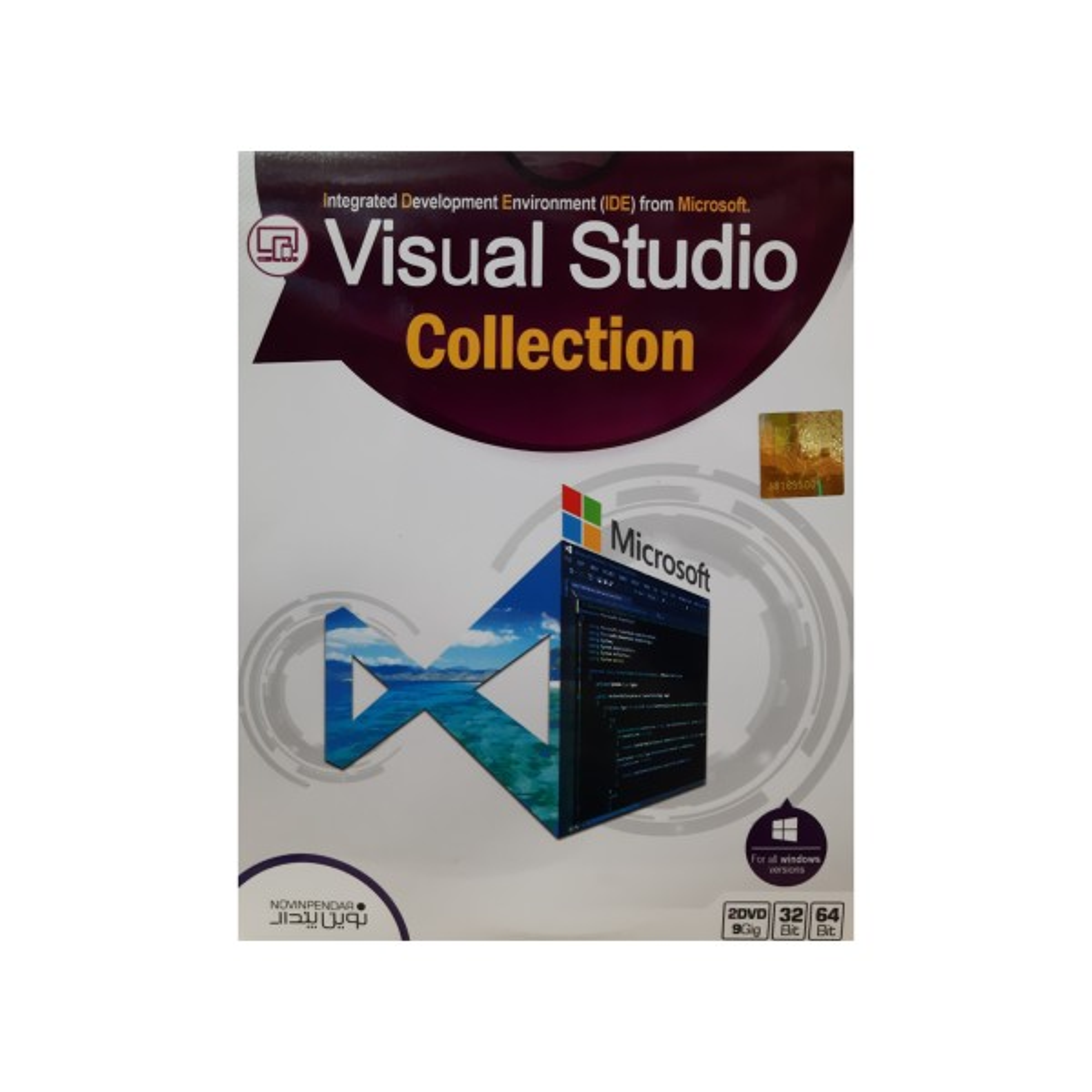 مجموعه نرم افزار visual studio collection نشر نوین پندار
