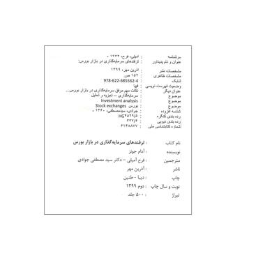 کتاب ترفندهای سرمایه گذاری در بازار بورس اثر آدام جونز  انتشارات آذرین مهر