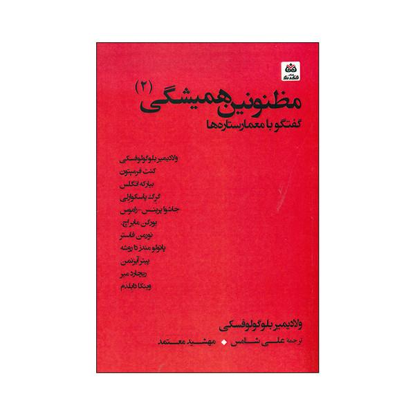 کتاب مظنونین همیشگی 2 اثر ولادیمیر بلوگولوفسکی انتشارات کتاب فکر نو