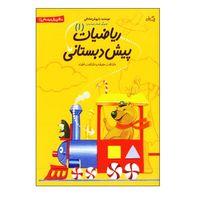 کتاب چاپی,کتاب چاپی نشر نیستان