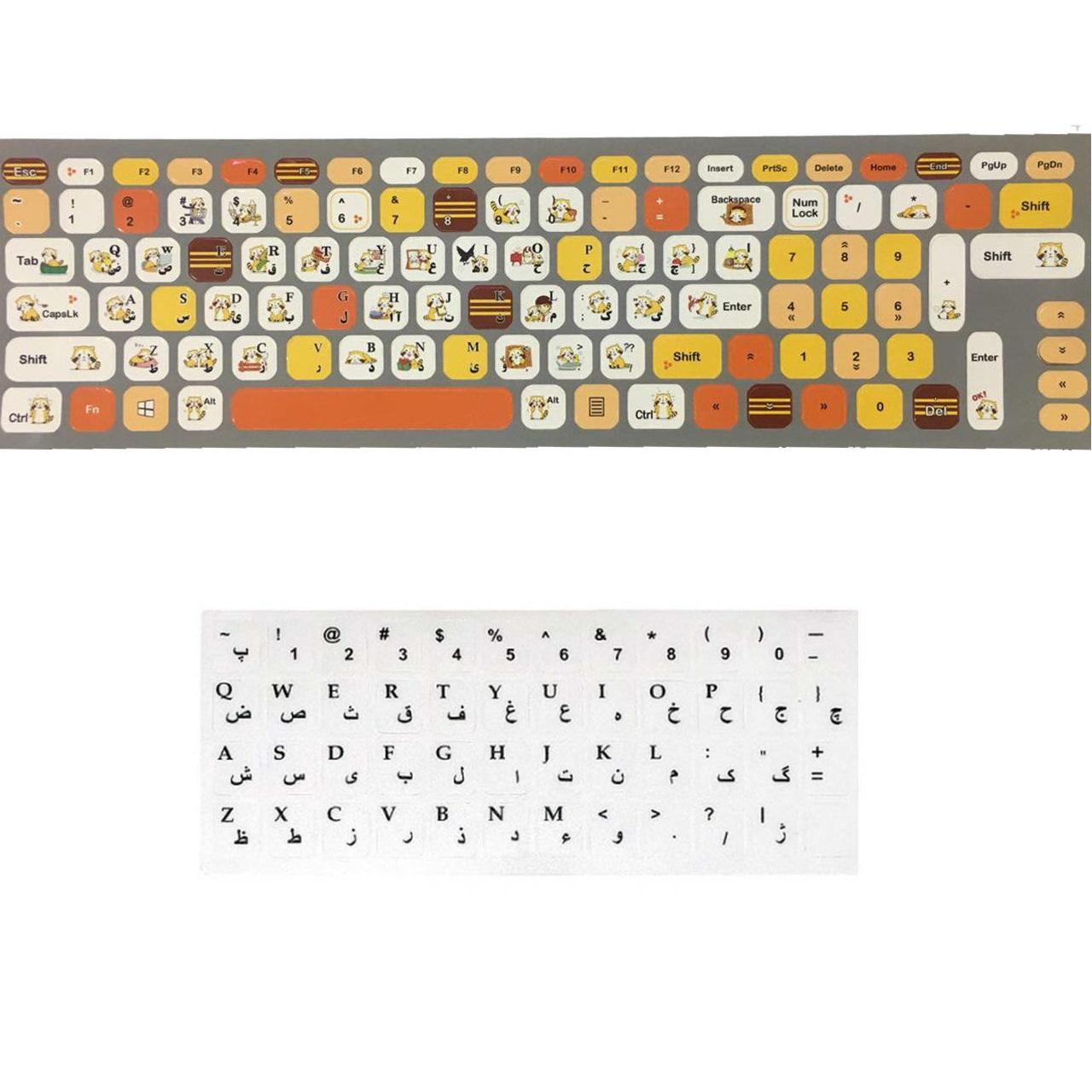 برچسب حروف فارسی کیبورد طرح راکن مجموعه دو عددی