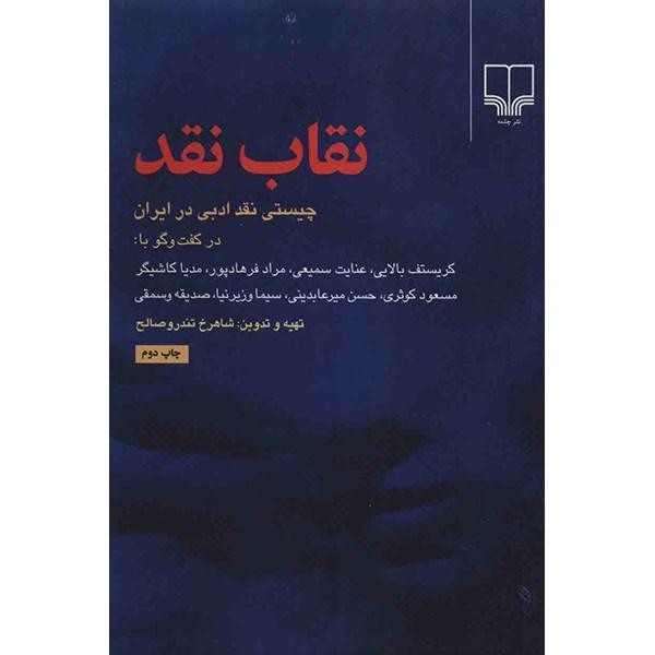 خرید                      کتاب نقاب نقد اثر شاهرخ تندرو صالح